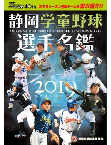静岡学童野球選手名鑑2019
