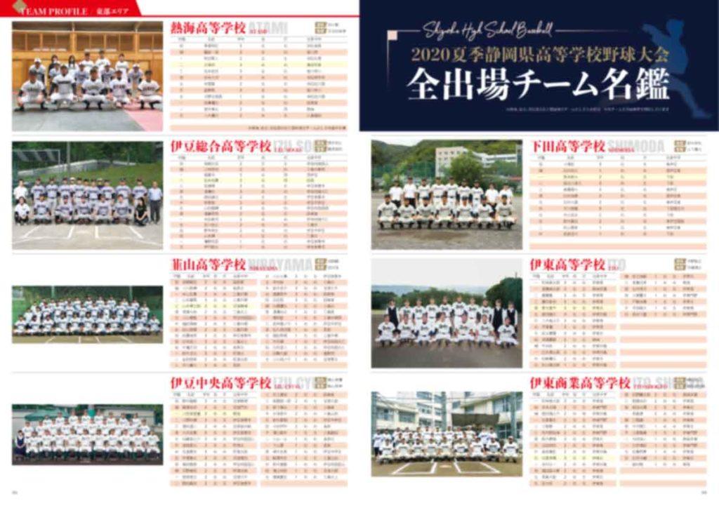 大会 高校 秋季 2020 静岡 野球 県