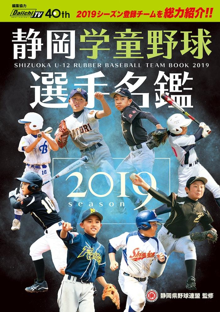 2019年度静岡学童野球選手名鑑