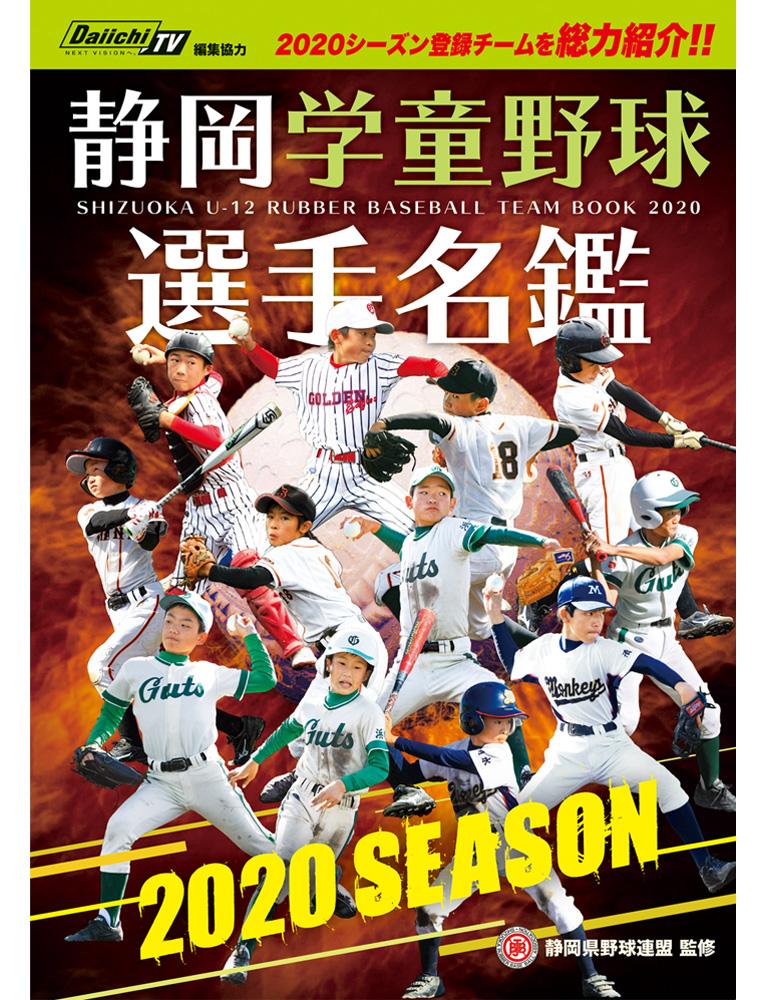 静岡学童野球選手名鑑