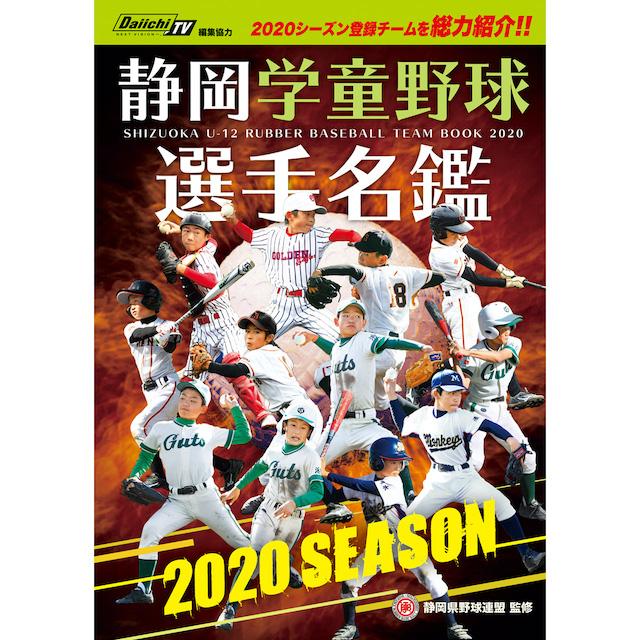 静岡学童野球選手名鑑2020