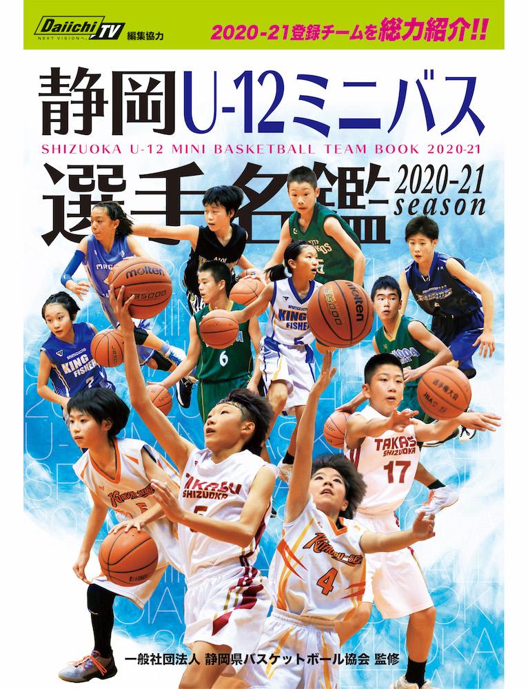 静岡U-12ミニバス選手名鑑